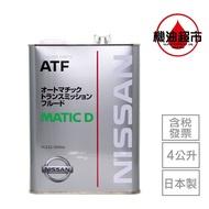 【日本製日產原廠】 NISSAN ATF MATIC D 變速箱油 日產 適合TIIDA Livina 機油超市