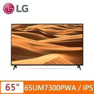 【童年往事】LG 65UM7300PWA 65型(4K)液晶電視 ◆IPS 4K 硬板◆四核心處 [全新免運]