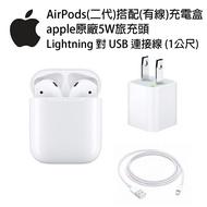 ( 刷指定卡享10%回饋 )APPLE原廠盒裝套組-APPLE AirPods(二代) 搭配(有線)充電盒+Apple 5W USB充電器 轉接頭+Lightning 對 USB 連接線 (1公尺) (MQUE2FE/A)