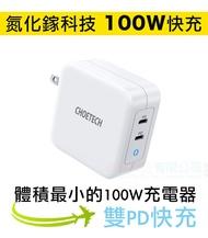 氮化鎵 充電器 100W CHOETECH 雙TYPE-C 迷你充電頭 樂福數位