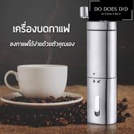 เครื่องบดเมล็ดกาแฟ เครื่องบดเมล็ดกาแฟมือหมุน เครื่องบดกาแฟด้วยมือแบบพกพา เครื่องทำกาแฟ ของใหม่ Do Does Did