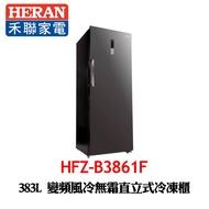 【HERAN 禾聯】383L 變頻風冷無霜直立式冷凍櫃 HFZ-B3861F