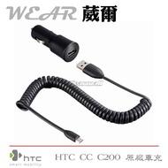 葳爾洋行 Wear HTC CC C200【原廠車充】HTC 7 Mozart Desire HD A9191 Desire S Desire Z EVO 3D Sensation Z710E HD7 HD2 mini