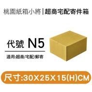 宅配紙箱【30X25X15 CM】【200入】超商紙箱 紙盒 收納紙箱 禮品紙箱