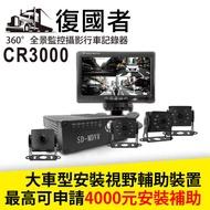 【網特生活】復國者 CR3000 全景360度客貨兩用環景監控攝影行車記錄器.汽車車禍錄影保障安全