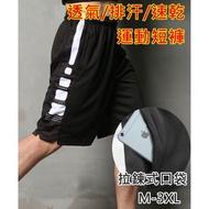 (現貨出清)運動褲 籃球褲 附拉鍊口袋  運動短褲 ( NIKE同款) Kobe柯比  慢跑褲健身褲