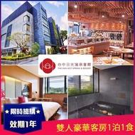 【台中-日光溫泉會館】豪華客房2人一泊一食住宿券