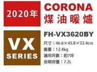 日本代購 空運 2020新款 CORONA FH-VX3620BY 煤油暖爐 煤油爐 暖氣 7坪 秒速點火 日本製