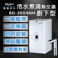 太溢淨水 BD-3004NH ※免費安裝贈漏水偵測器 《普德公司貨》廚下型配DC1604或RO2604(送2L水壺*2)