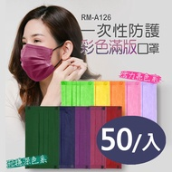 RM-A126 一次性防護彩色滿版口罩 50入/包 3層過濾 熔噴布 (非醫療) 含稅