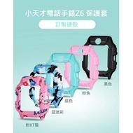 小天才兒童電話手錶Z6 硬殼保護套