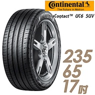 【德國馬牌】UC6S-235/65/17吋舒適操控輪胎_送專業安裝 (UC6SUV)