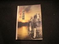 〈一字千金〉府城古蹟觀光護照