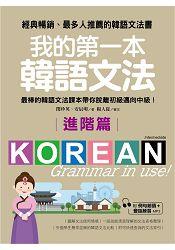 我的第一本韓語文法進階篇:最棒的韓語文法課本帶你脫離初級邁向中級!(附例句朗讀+會話練習MP3)