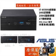 ASUS華碩 PN60-85UXS0A (i7-8550U/16G/256G+1T/無系統)/電腦主機/原價屋【活動贈】