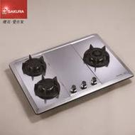 【促銷】SAKURA櫻花 三口珍珠壓紋不鏽鋼檯面式瓦斯爐 G2633S/G-2633S送安裝