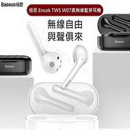 Baseus倍思 Encok TWS 真無線藍芽耳機W07 無線耳機 防水耳機