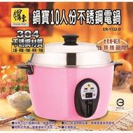 【鍋寶】304不鏽鋼10人份電鍋(ER-1132-D)粉色