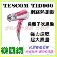 現貨免運 台北光華台中NOVA 公司貨 TESCOM TID960TW TID960 負離子吹風機 1400W