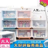 【日居良品】6入組-斜口上掀蓋式可堆疊附輪加厚收納箱整理箱(42公升大容量)