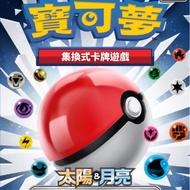 PTCG Pokémon 寶可夢 雙倍爆擊 鳴鳴/皮捷/噴火龍/沙奈朵/TT伊布/咚咚鼠/蝶蝶/馬夏多GX