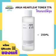ขวดใหญ่ Anua Heartleaf 77% Soothing Toner 250ml. โทนเนอร์พี่จุน