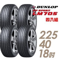 【DUNLOP 登祿普】SP SPORT LM705 耐磨舒適輪胎_四入組_225/40/18(LM705)
