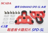 《意生》SCADA鞋底板 SHIMANO SPD-SL系統扣片 紅色4.5度 公路車卡踏扣片 跑車卡式踏板
