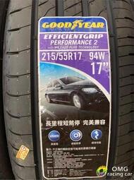 +歐買尬輪胎館+全新德國固特異輪胎EFG EGP2 215/55-17 直購價4000元 高里程 濕抓提升 彎道加強