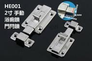 HE001 不銹鋼浴廁鎖 2寸 手動方型栓 平閂 白鐵製 門閂 平閂 橫栓 暗閂 天地閂 門栓 防盜鎖 門鎖