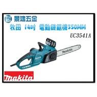 景鴻五金 公司貨 MAKITA 牧田 14吋 插電式 電動 鏈鋸 鍊鋸 鏈鋸機 350mm UC3541A 含稅價