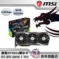 【微星MSI】RTX3070系列 NVIDIA顯示卡