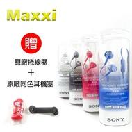 """""""扛壩子"""" SONY XZ XZS XP Z5 Z5P XA1 XA  MDR EX250AP 原廠耳機 3.5MM"""