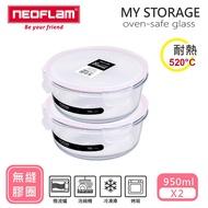 韓國NEOFLAM無膠條耐熱玻璃保鮮盒圓形950ml--2入組