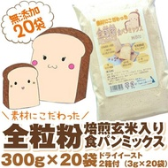 12/19-25 limited P5 times Whole grain powder Bread mix 6kg  300g×20 bags With 2 boxes of dry yeast 60g 3g×10 Two For making / Confectionery ingredients No addition Mixed flour Made in Hokkaido Strong 6 km