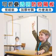 ㄇ字型可折疊可收納透明防疫隔板50入組-餐廳/學校/辦公室  54*27*45CM