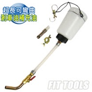 【良匠工具】新款NISSAN裕隆...1L超長可彎曲煞車油/剎車油自動補充油瓶附配件