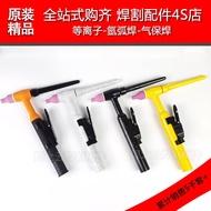 【新店特惠】配件焊把動小氬弧焊槍把中壓亞弧焊機配件鎢針鎢棒氬弧焊焊槍分流