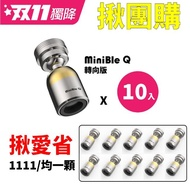 【HerherS】MiniBle Q微氣泡起波器-轉向版(10入)