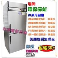 《利通餐飲設備》2門-節能冰箱 瑞興 (上凍下藏)節能省電/四門冰箱冷凍庫冷藏冰箱冷藏櫃~