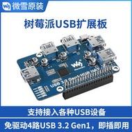 微雪樹莓派USB HUB分線器集線器擴展板4端口USB 3.2 Gen1 免驅
