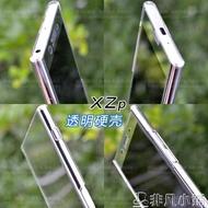索尼XZp手機殼XZ1保Xperia XZ Premium透明硬殼X Compact XZs     非凡小鋪