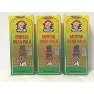 母子商標雲香堂豆蔻油,荳蔻油馬來西亞檳城特產Nutmeg Oil也有青草油,白樹油,衛生油