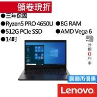 Lenovo聯想 ThinkPad L14 R5 14吋 專業版 商務筆電