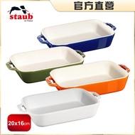 【Staub】長方型陶瓷烤盤20x16cm(1.1L)-超值4入(白色/深藍色/羅勒綠/柳橙橘)