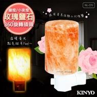 【KINYO】玫瑰鹽好運鹽燈/小夜燈/壁燈(天然礦石)