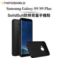 犀牛盾  Samsung Galaxy S9 (5.8吋)  SolidSuit防摔背蓋手機殼-經典黑