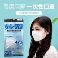 IRIS愛麗思日本口罩三層防飛沫白色一次性防護口罩現貨民用7枚裝