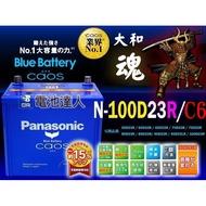 【電池達人】日本一 國際牌 汽車電池 100D23R IS200 LEGACY GALANT GRUNDER 納智捷U6