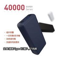 HANG PD1行動電源40000mah超大容量  移動電源 電源供應器 充電器 QC3.0快充  金剛配件